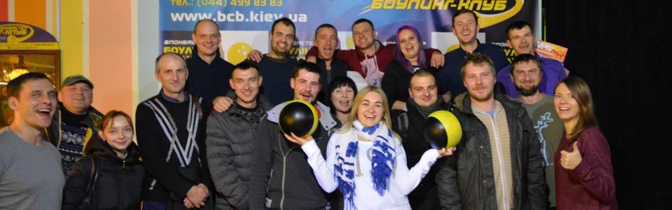 День рождения ДПГ и чемпионат по боулингу