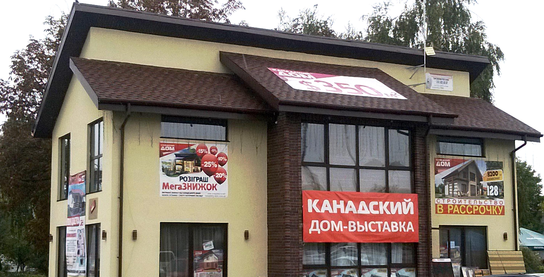 Дом Выставка г.Киев (ЕкспоПлаза ул.Салютная)