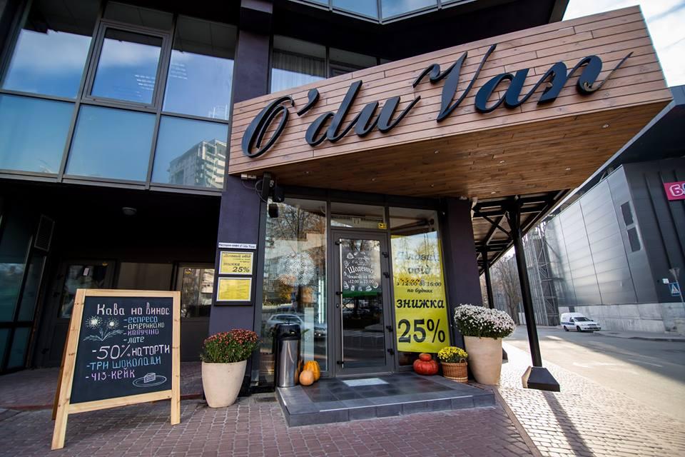 Ресторан «O'duVan», г. Киев.